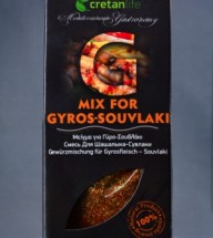 Greek mix for gyros – souvlaki from Crete